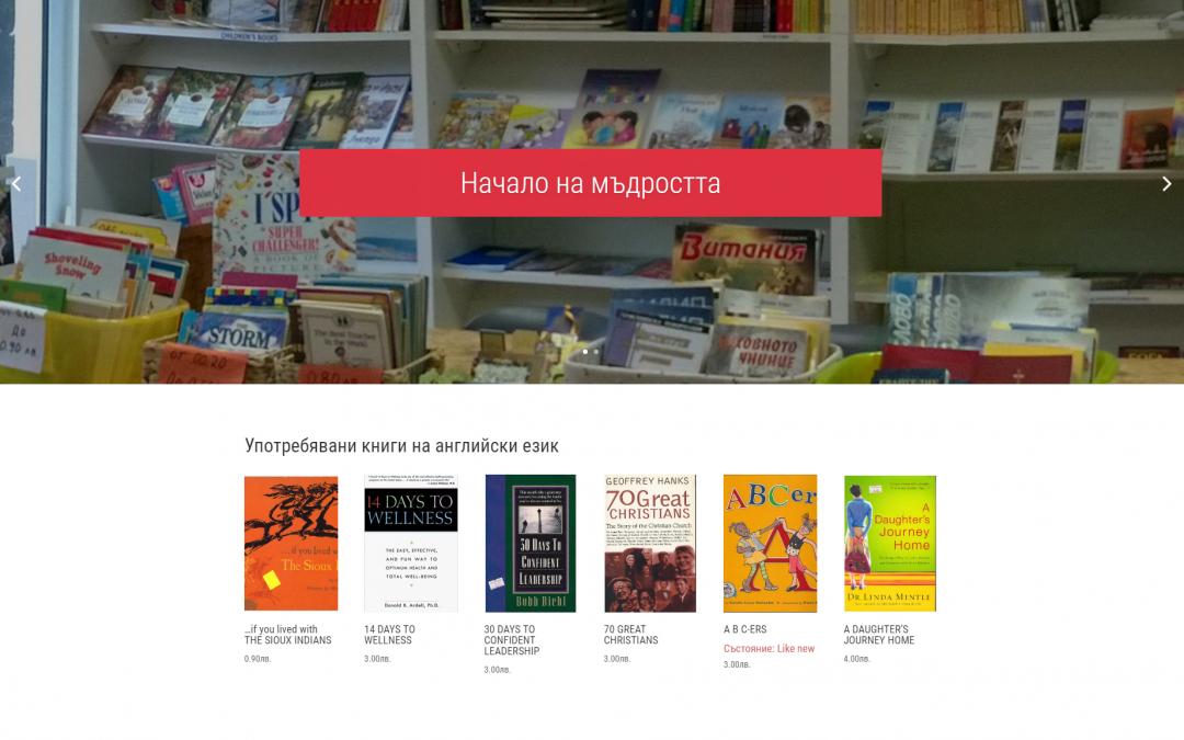 Начало на мъдростта – онлайн книжарница